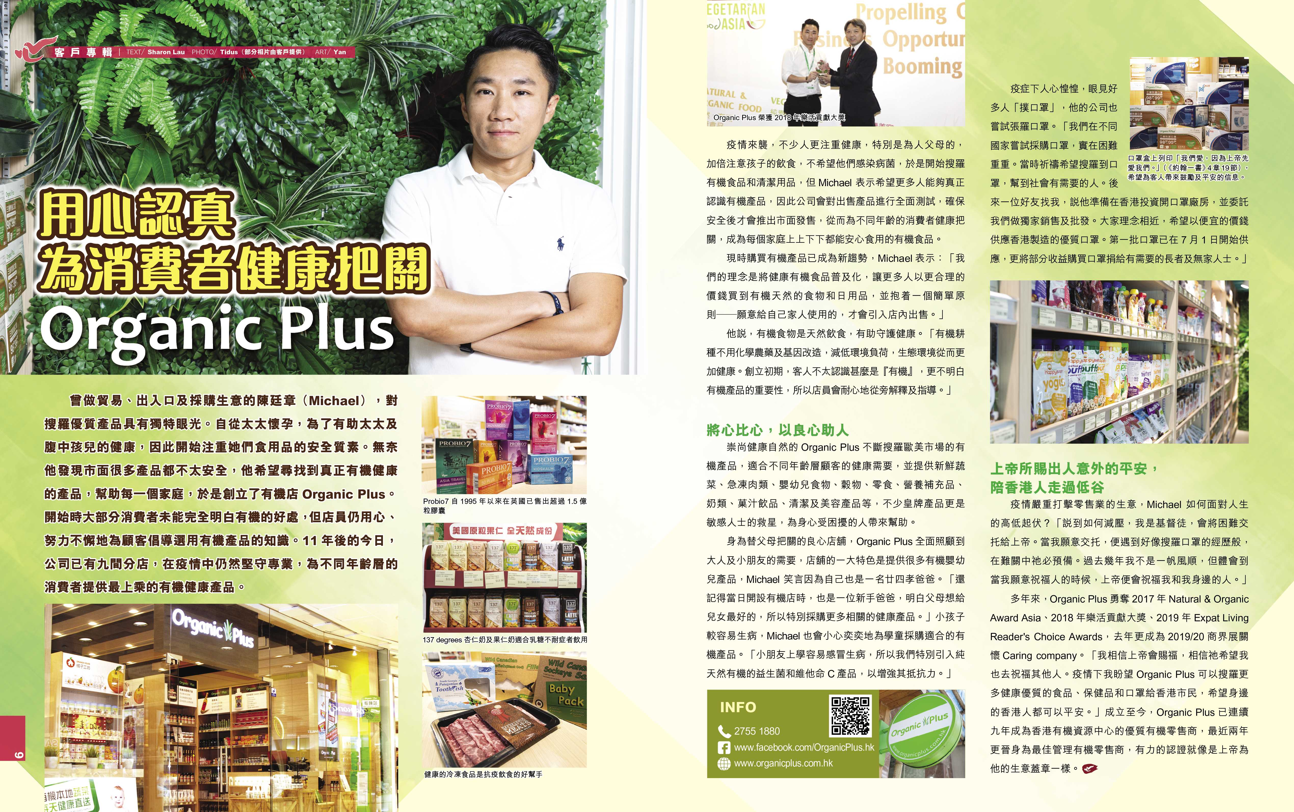 Angel's Heart - Care for the health of consumers O