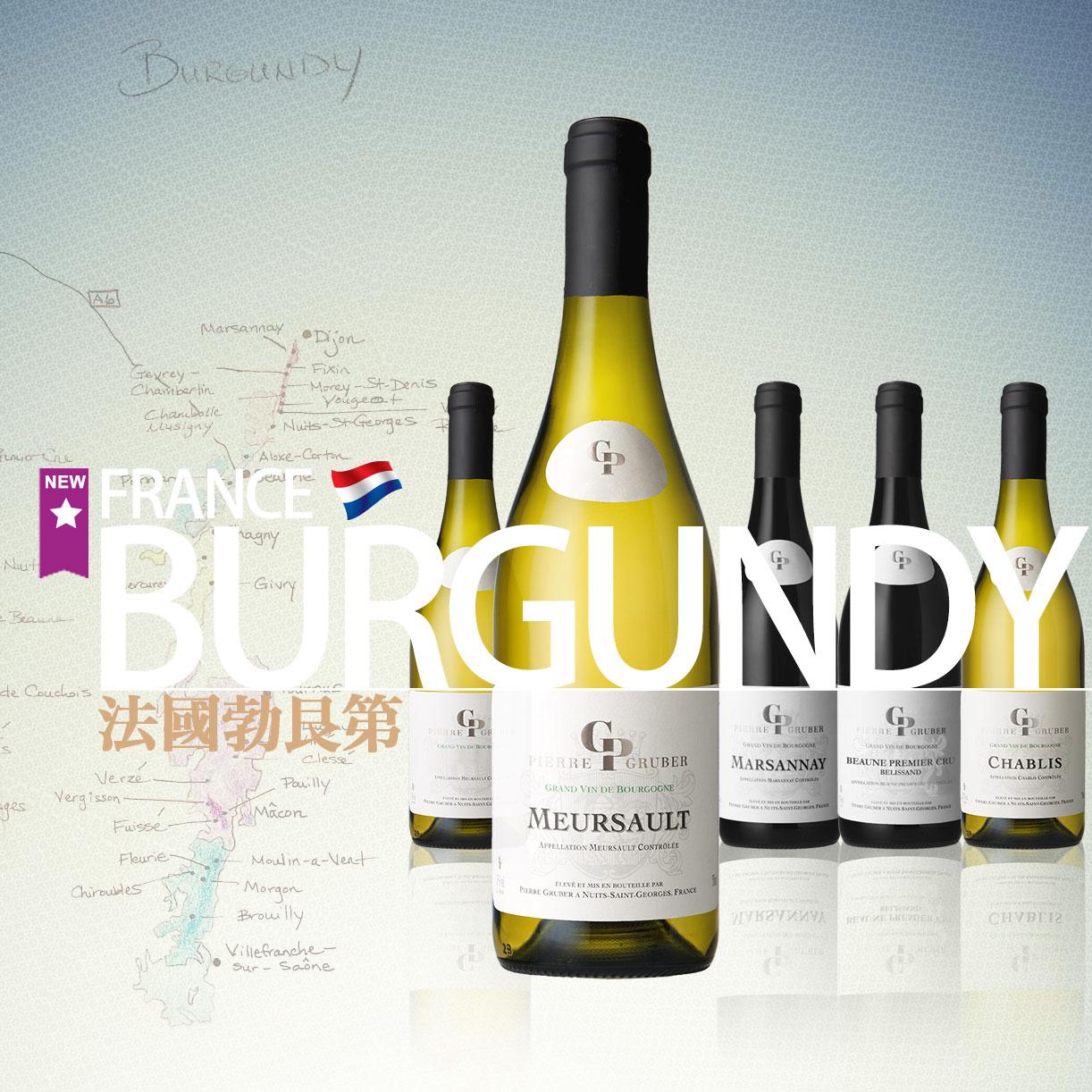 法國勃艮第 Burgundy (詳情按此)