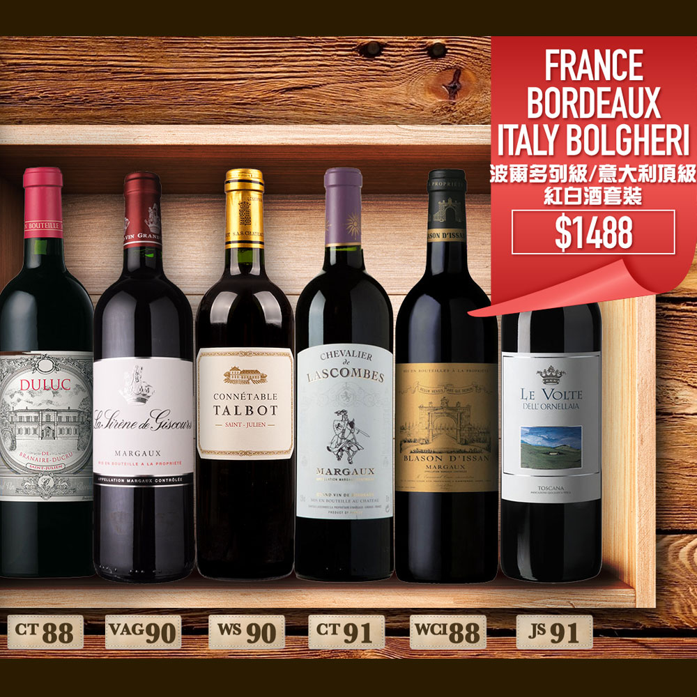 France Bordeaux and Italy Bolgheri Red Wine Selection (6 bottles)