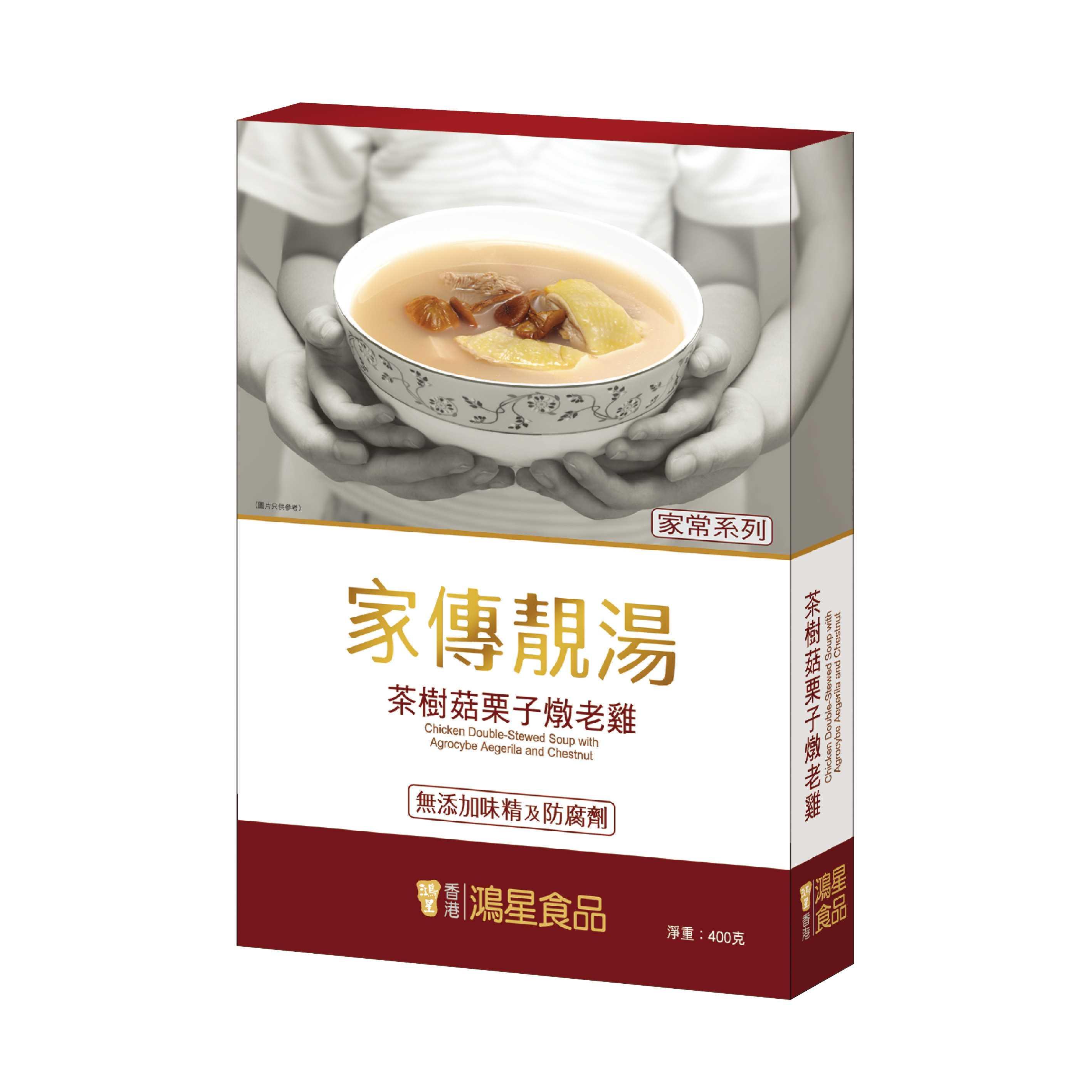 茶樹菇栗子燉老雞