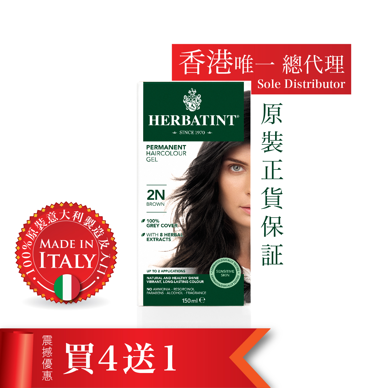 HERBATINT Hair Gel 2N (Brown)