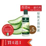 意大利HERBATINT有機蘆薈草本洗髮露