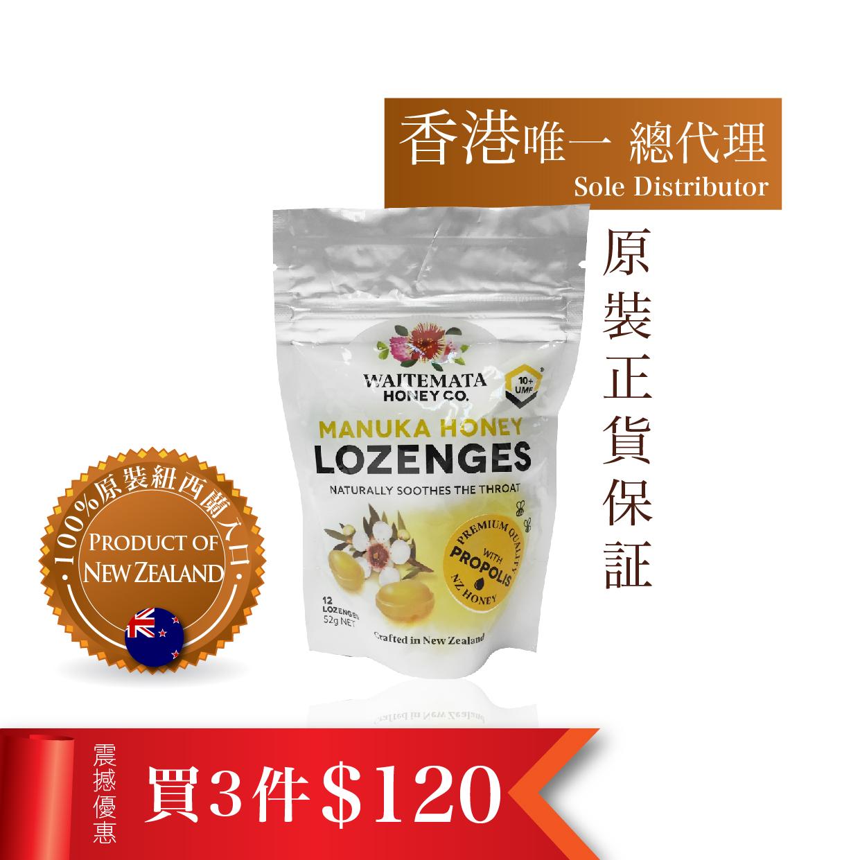 WIATEMATA Honey Propolis Lozenges