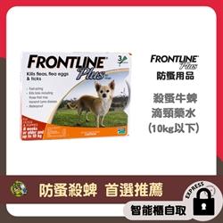 *智能櫃 免運費*Frontline Plus 狗用殺蚤除牛蜱滴頸藥水 (Up to 10kg ) 橙色
