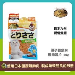 日本九州貓小食 愛情餐廳-帶子鰹魚味雞肉薄片 50g