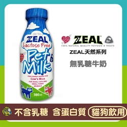 ZEAL Pet Milk 紐西蘭無乳糖牛奶 380ml